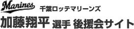千葉ロッテマリーンズ 加藤翔平選手後援会サイト