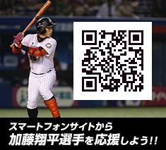 スマートフォンサイトから加藤翔平選手を応援しよう!!