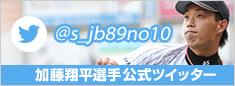 加藤翔平選手公式ツイッター @s_jb89no10