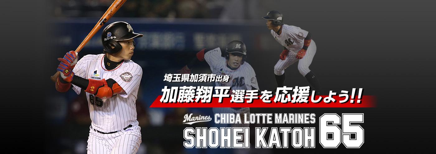 埼玉県加須市出身 加藤翔平選手を応援しよう!!